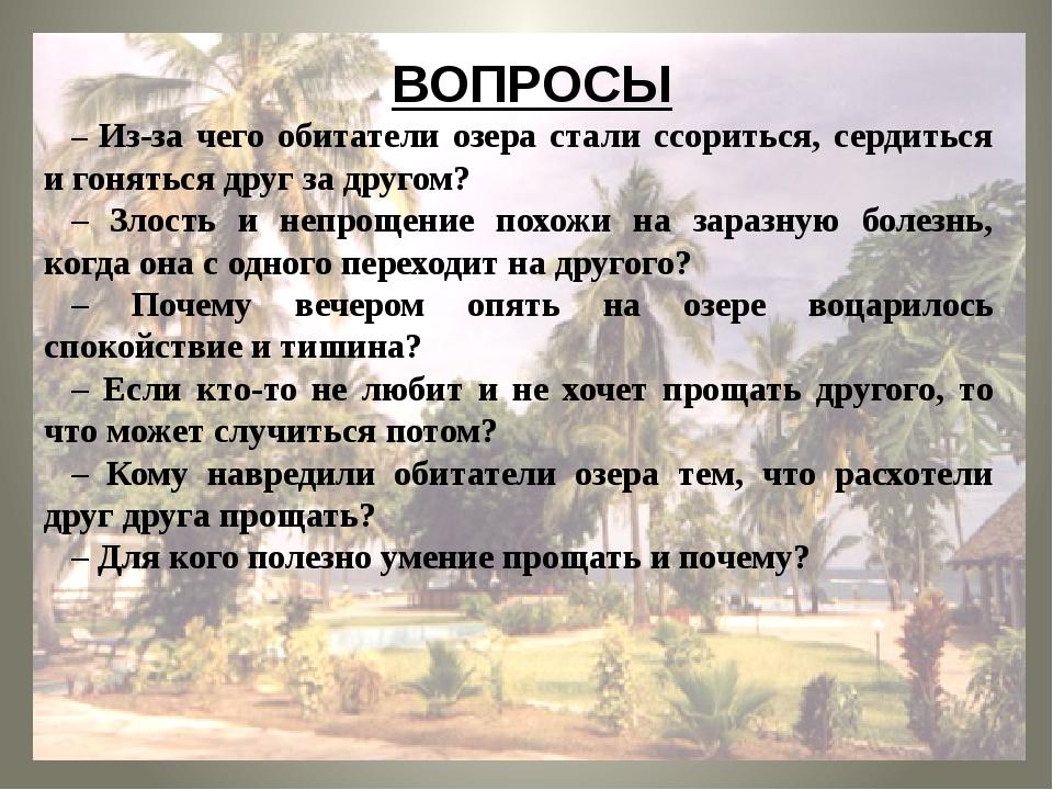 ВОПРОСЫ – Из-за чего обитатели озера стали ссориться, сердиться и гоняться др...