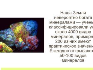 Наша Земля невероятно богата минералами — ученые классифицировали уже около 4