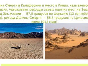 Долина Смерти в Калифорнии и место в Ливии, называемое Эль Азизия, удерживают
