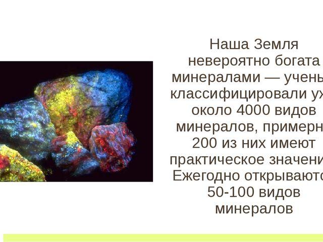 Наша Земля невероятно богата минералами — ученые классифицировали уже около 4...