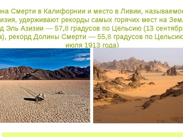 Долина Смерти в Калифорнии и место в Ливии, называемое Эль Азизия, удерживают...