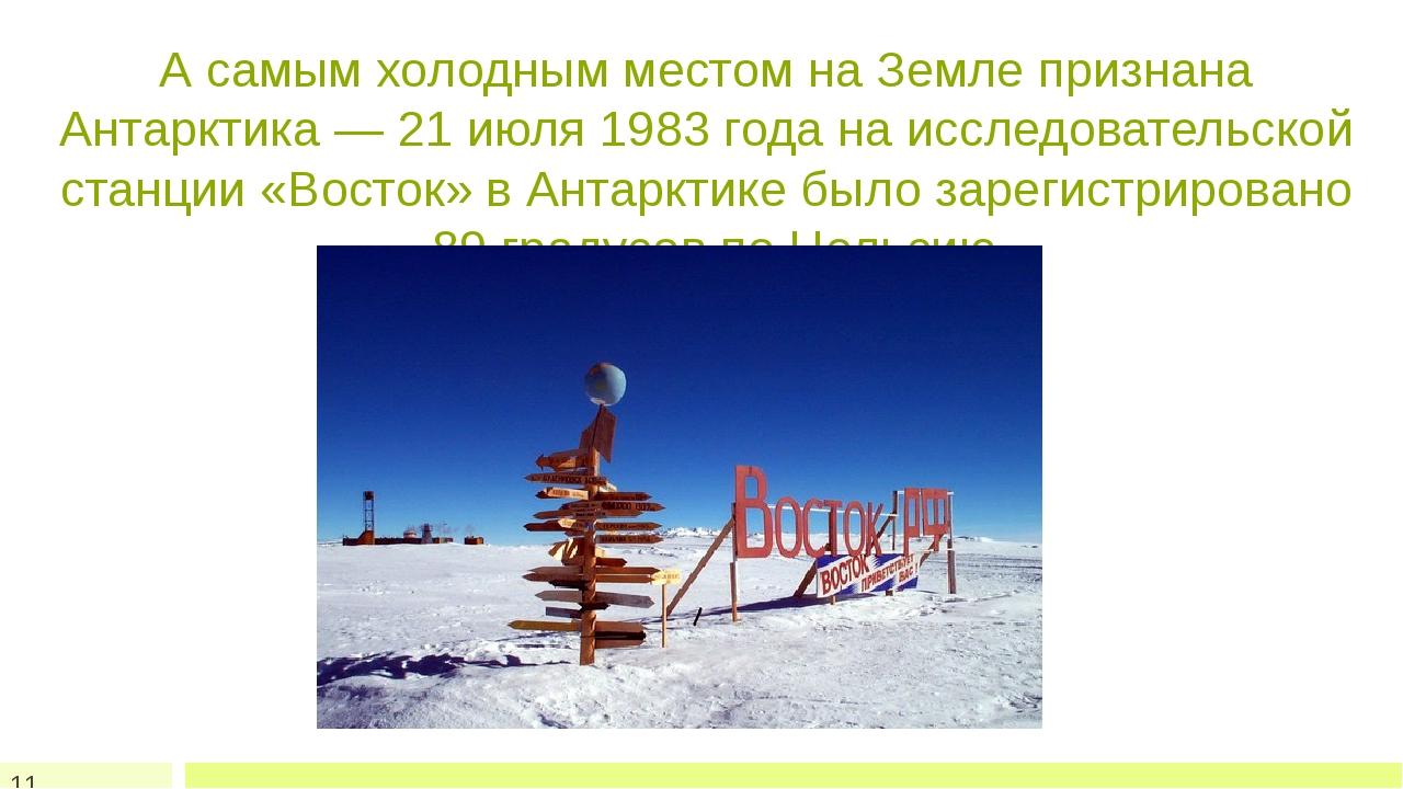 А самым холодным местом на Земле признана Антарктика — 21 июля 1983 года на и...