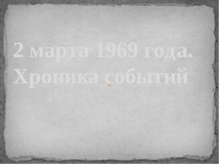 2 марта 1969 года. Хроника событий