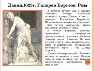 Давид.1623г. Галерея Боргезе, Рим В течение двухсот лет в Италии появились че