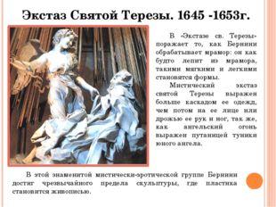 Экстаз Святой Терезы. 1645 -1653г. В «Экстазе св. Терезы» поражает то, как Бе