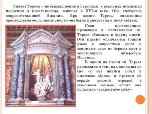 Свои вдохновенные проповеди и наставления св. Тереза облекала в форму писем.