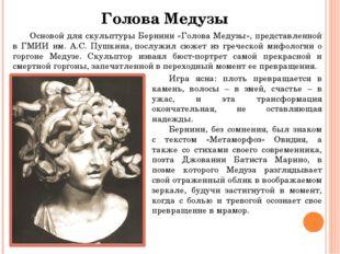 Голова Медузы Игра ясна: плоть превращается в камень, волосы – в змей, счасть