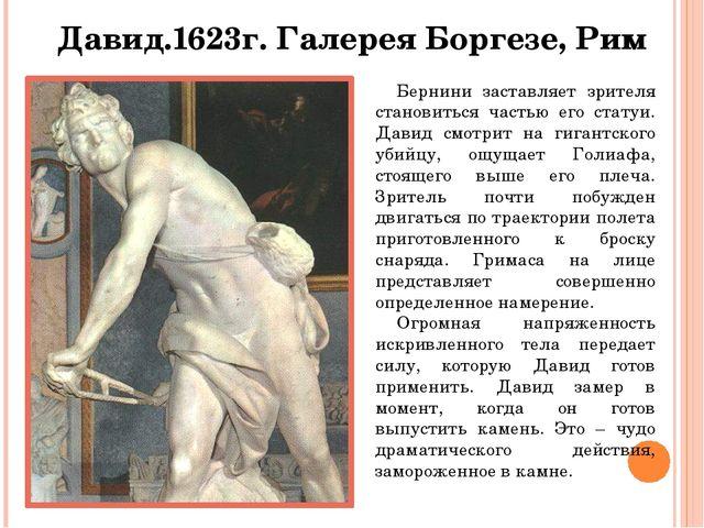Давид.1623г. Галерея Боргезе, Рим Бернини заставляет зрителя становиться част...