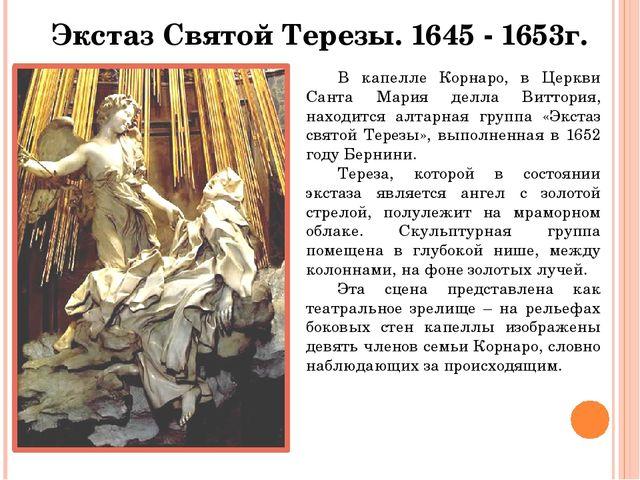 Экстаз Святой Терезы. 1645 - 1653г. В капелле Корнаро, в Церкви Санта Мария д...