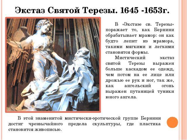 Экстаз Святой Терезы. 1645 -1653г. В «Экстазе св. Терезы» поражает то, как Бе...