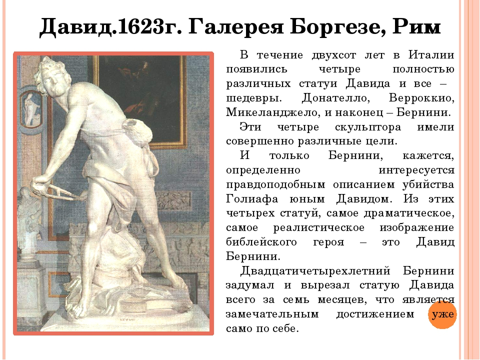 Давид.1623г. Галерея Боргезе, Рим В течение двухсот лет в Италии появились че...