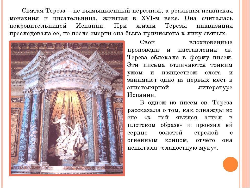 Свои вдохновенные проповеди и наставления св. Тереза облекала в форму писем....