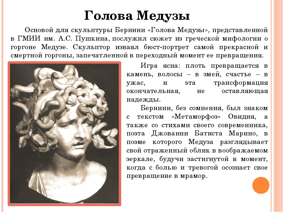 Голова Медузы Игра ясна: плоть превращается в камень, волосы – в змей, счасть...