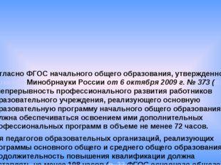 Согласно ФГОС начального общего образования, утвержденногоприказомМинобрна