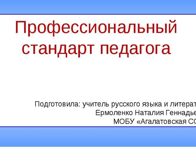 Профессиональный стандарт педагога Подготовила: учитель русского языка и лите...