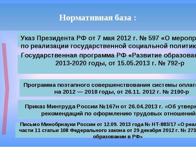 Нормативная база : Указ Президента РФ от 7 мая 2012 г. № 597 «О мероприятиях...