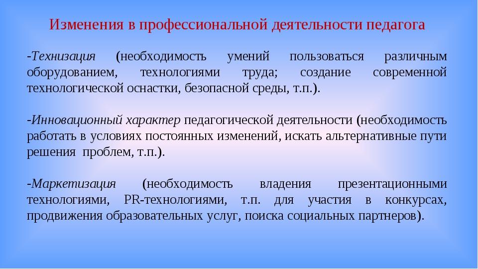 Изменения в профессиональной деятельности педагога Технизация (необходимость...