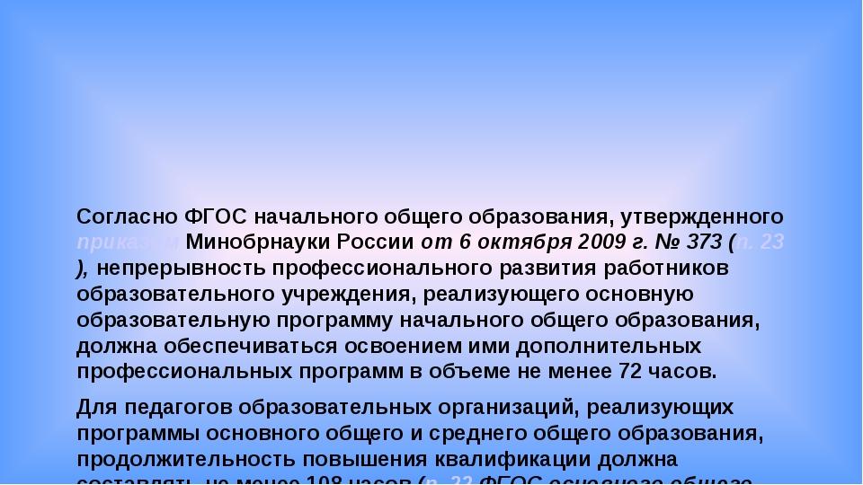 Согласно ФГОС начального общего образования, утвержденногоприказомМинобрна...