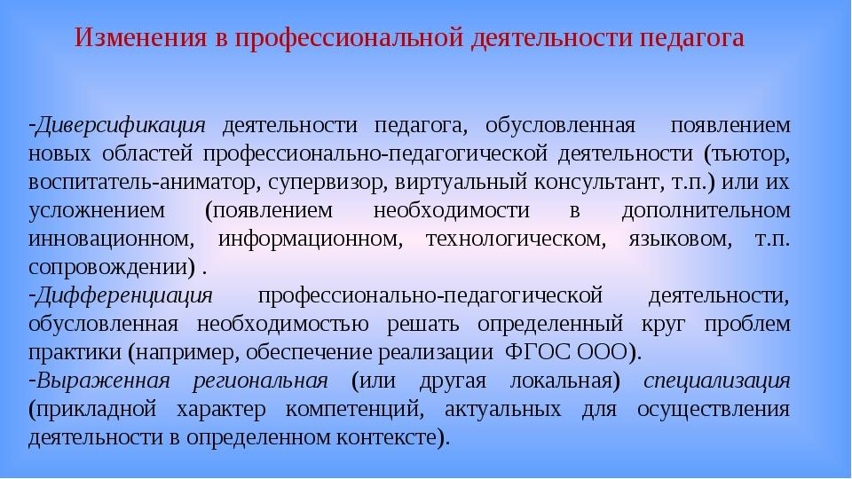 Изменения в профессиональной деятельности педагога Диверсификация деятельност...