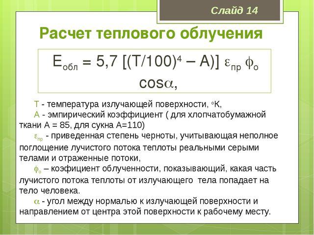 Расчет теплового облучения Еобл = 5,7 [(Т/100)4 – А)] пр о cos, Т - темпер...