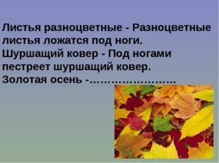 Листья разноцветные - Разноцветные листья ложатся под ноги. Шуршащий ковер -