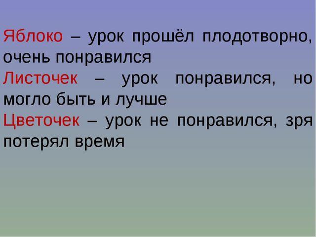 Яблоко – урок прошёл плодотворно, очень понравился Листочек – урок понравился...