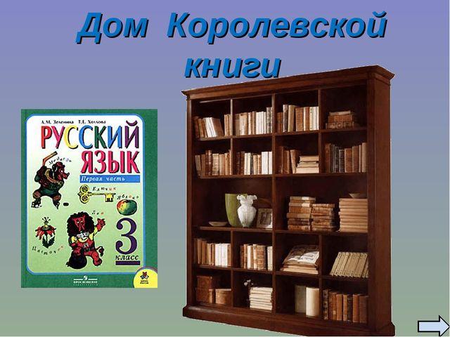 Дом Королевской книги