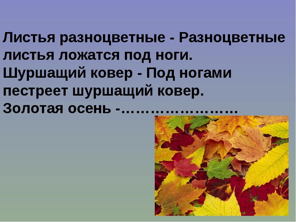 Листья разноцветные - Разноцветные листья ложатся под ноги. Шуршащий ковер -...