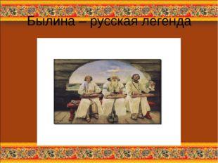 Былина – русская легенда