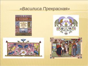 «Василиса Прекрасная»