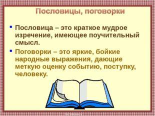 Пословица – это краткое мудрое изречение, имеющее поучительный смысл. Поговор