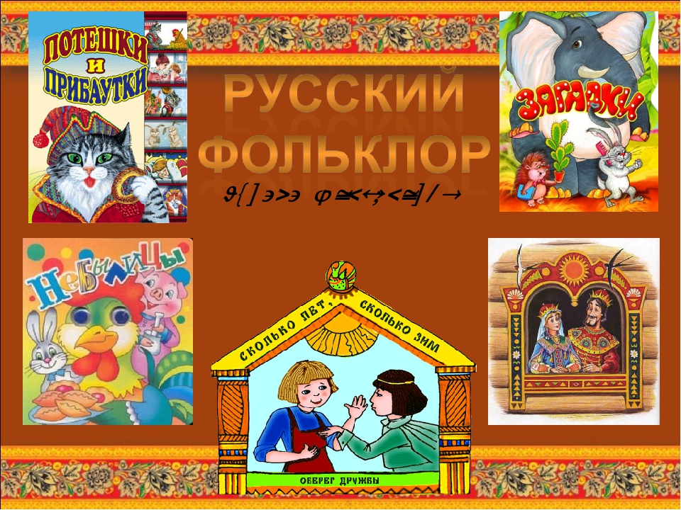 Страна Фольклория