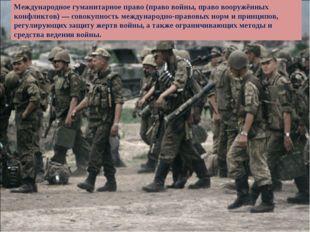 Международное гуманитарное право (право войны, право вооружённых конфликтов)