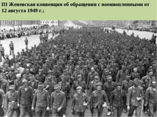 III Женевская конвенция об обращении с военнопленными от 12 августа 1949 г.;