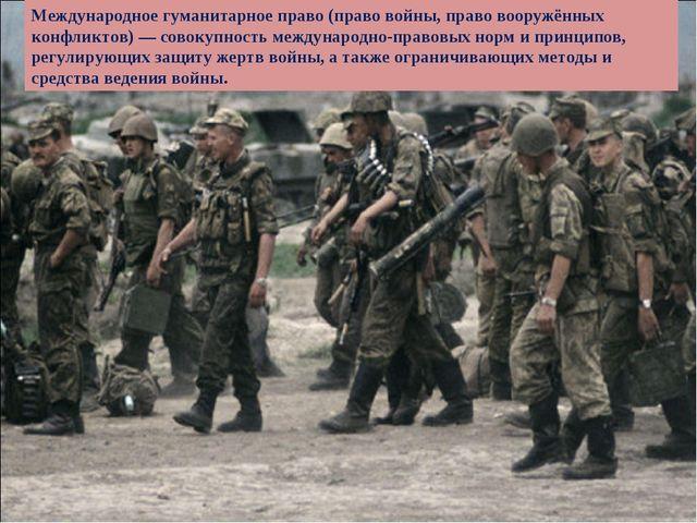 Международное гуманитарное право (право войны, право вооружённых конфликтов)...