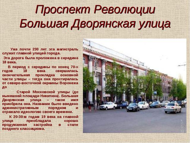 Проспект Революции Большая Дворянская улица Уже почти 230 лет эта магистраль...