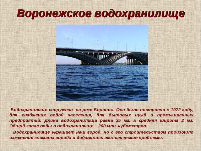 Воронежское водохранилище Водохранилище сооружено на реке Воронеж. Оно было п...
