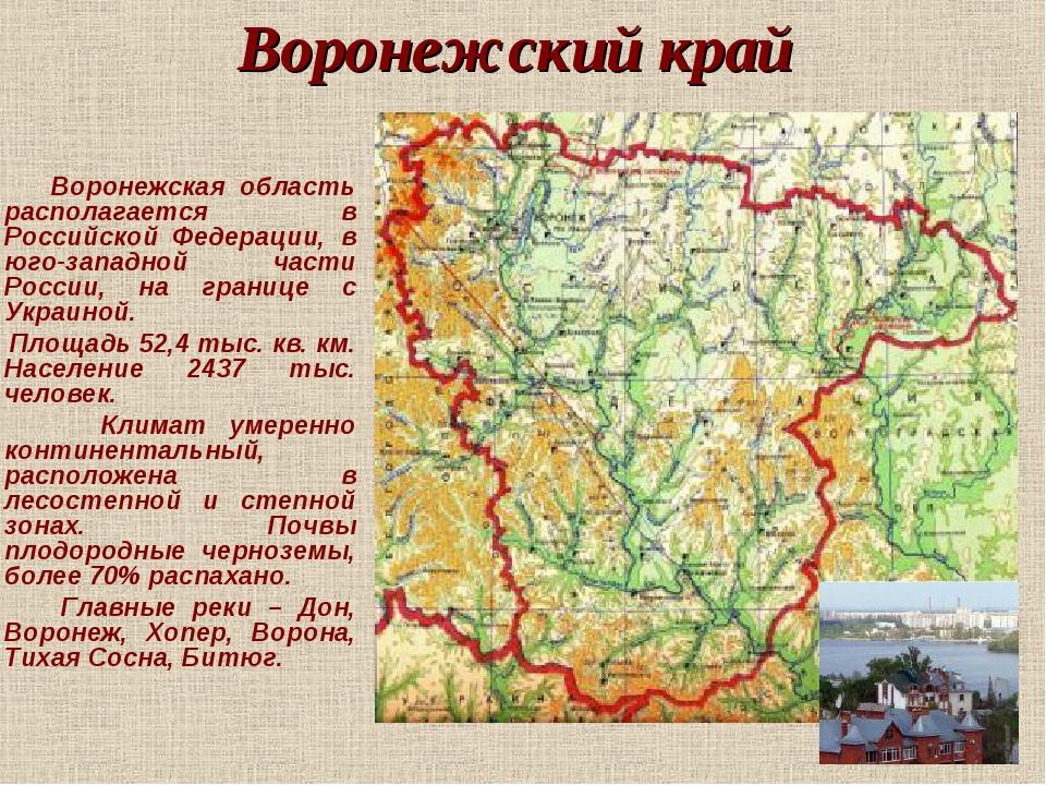 Воронежский край Воронежская область располагается в Российской Федерации, в...