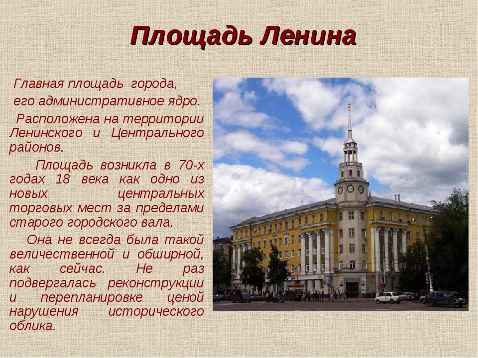 Площадь Ленина Главная площадь города, его административное ядро. Расположена...