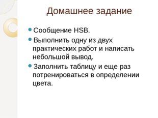 Домашнее задание Сообщение HSB. Выполнить одну из двух практических работ и н
