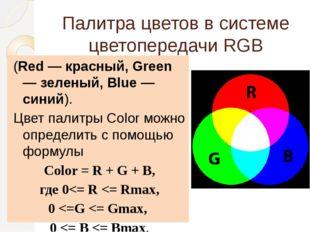 Палитра цветов в системе цветопередачи RGB (Red — красный, Green — зеленый, B
