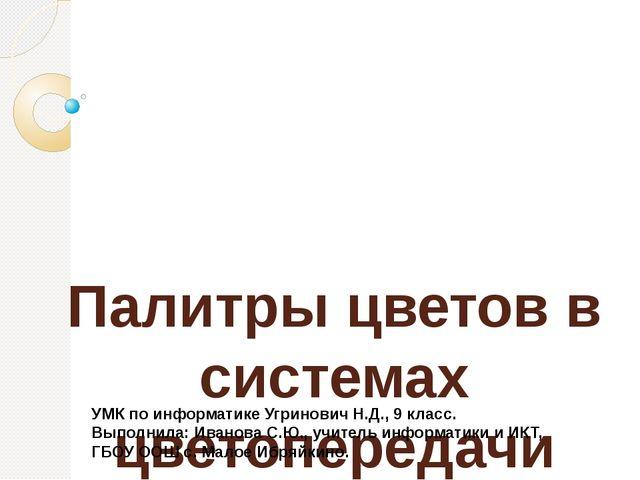 Палитры цветов в системах цветопередачи RGB и CMYK УМК по информатике Угринов...