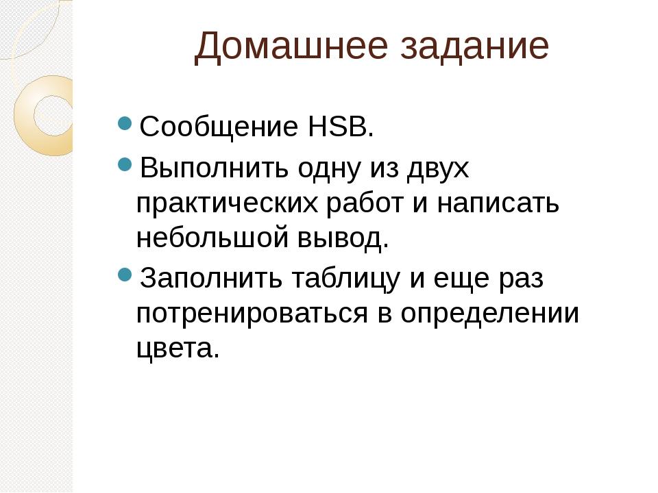 Домашнее задание Сообщение HSB. Выполнить одну из двух практических работ и н...