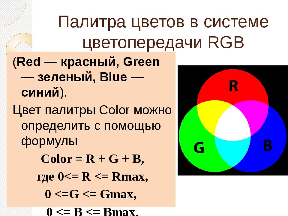 Палитра цветов в системе цветопередачи RGB (Red — красный, Green — зеленый, B...