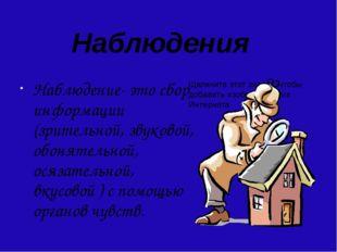 Наблюдение- это сбор информации (зрительной, звуковой, обонятельной, осязател