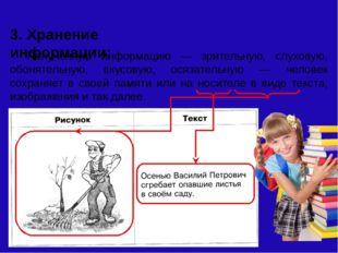 3. Хранение информации; Полученную информацию — зрительную, слуховую, обонят