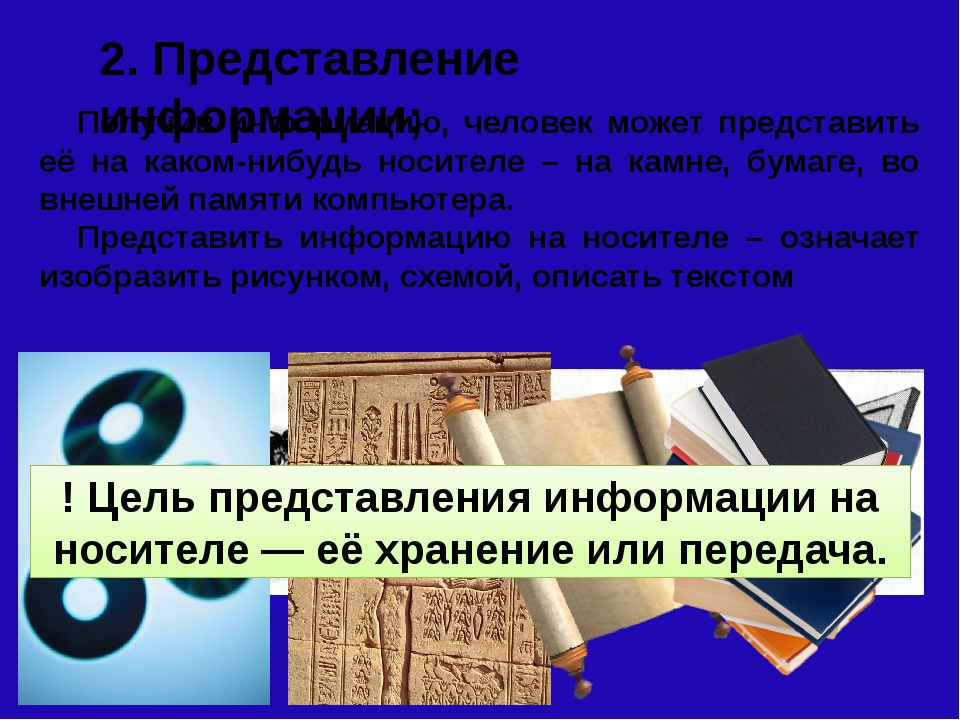 2. Представление информации; Получив информацию, человек может представить её...
