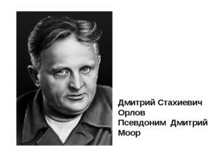 Дмитрий Стахиевич Орлов Псевдоним Дмитрий Моор «Горожане спешат, поглощенные