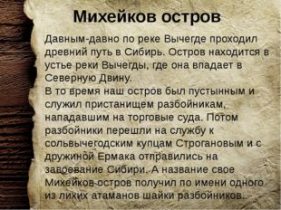Михейков остров Давным-давно по реке Вычегде проходил древний путь в Сибирь.