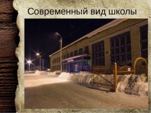 Современный вид школы №1.